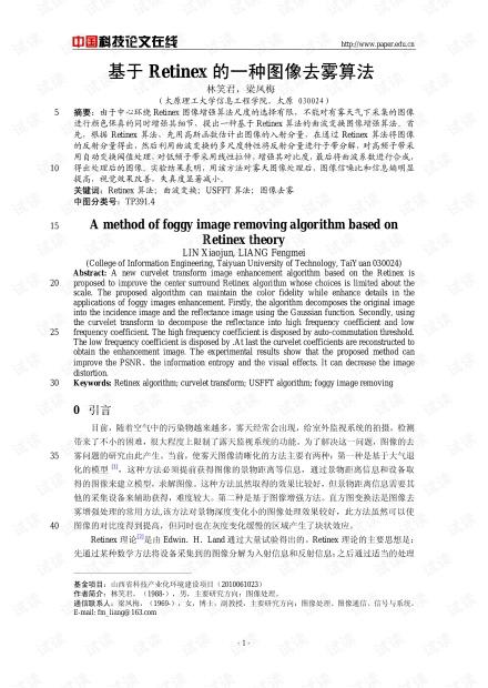 论文研究-基于Retinex的一种图像去雾算法 .pdf