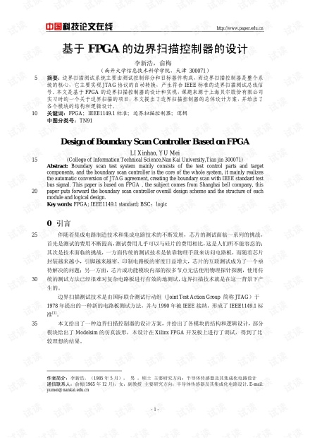 论文研究-基于FPGA的边界扫描控制器的设计 .pdf