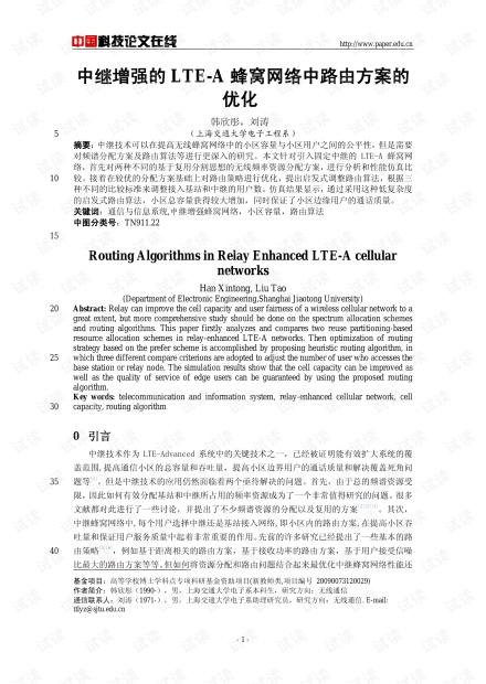 论文研究-中继增强的LTE-A蜂窝网络中路由方案的优化 .pdf