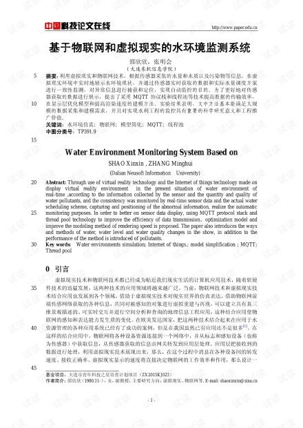 论文研究-基于物联网和虚拟现实的水环境监测系统 .pdf