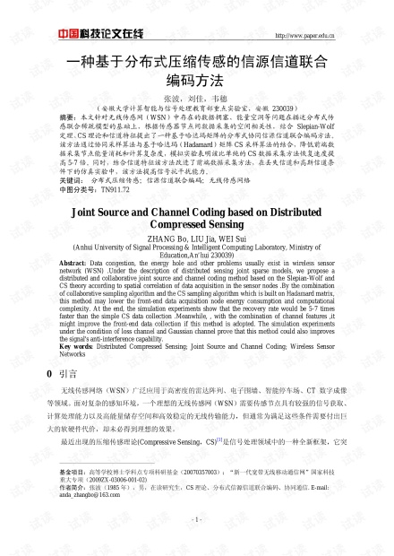 论文研究-一种基于分布式压缩传感的信源信道联合编码方法 .pdf