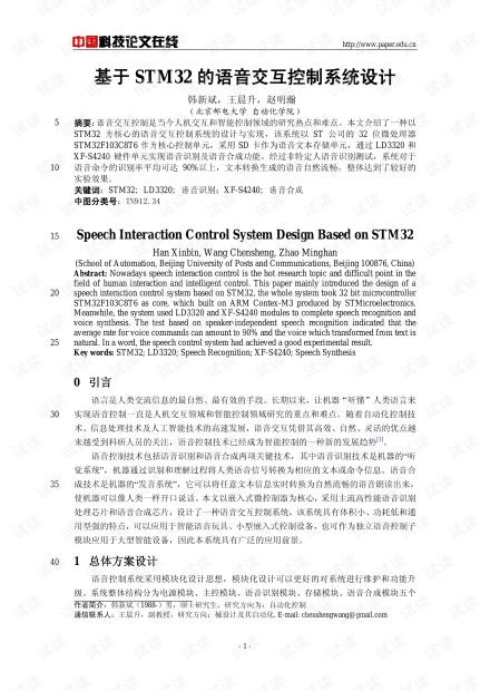 论文研究-基于STM32的语音交互控制系统设计 .pdf