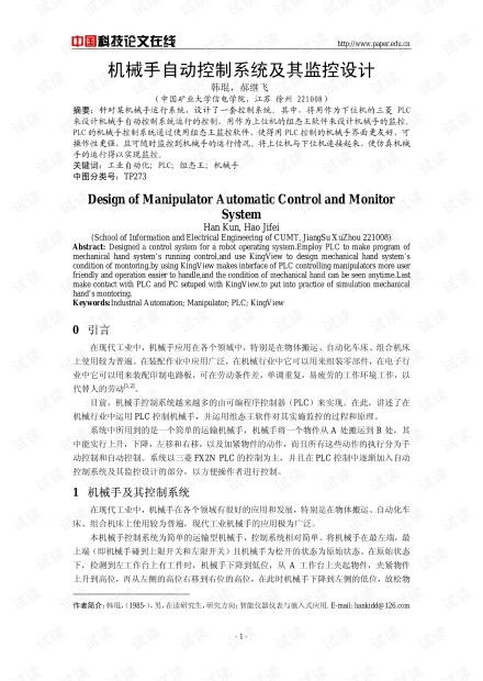 论文研究-机械手自动控制系统及其监控设计 .pdf