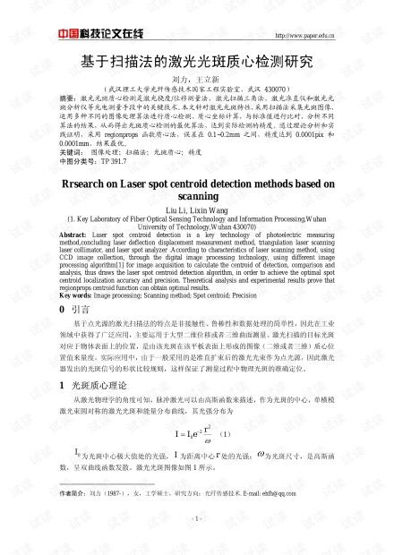论文研究-基于扫描法的激光光斑质心检测研究 .pdf