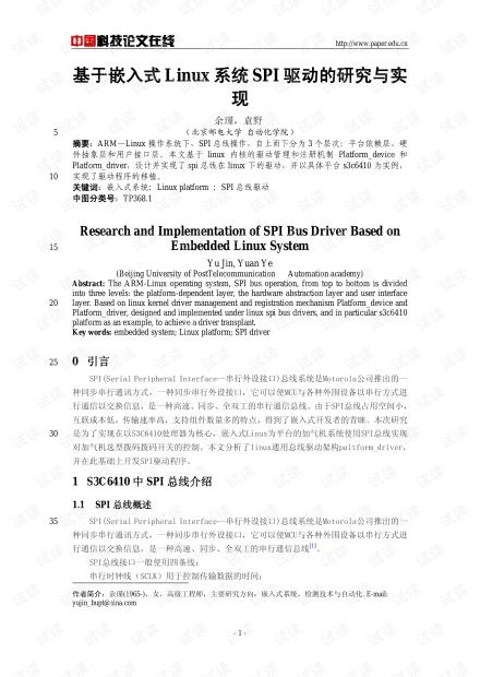 论文研究-基于嵌入式Linux系统SPI驱动的研究与实现 .pdf
