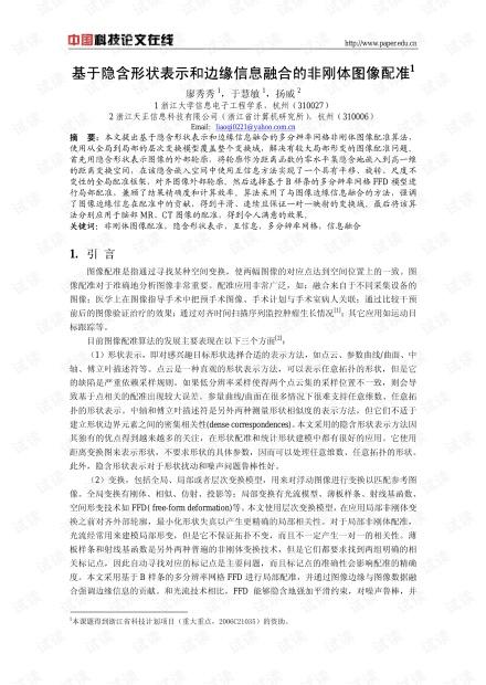 论文研究-基于隐含形状表示和边缘信息融合的非刚体图像配准 .pdf