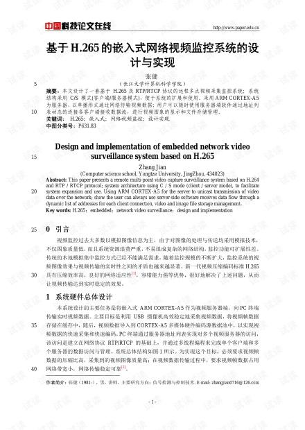 论文研究-基于H.265的嵌入式网络视频监控系统的设计与实现 .pdf