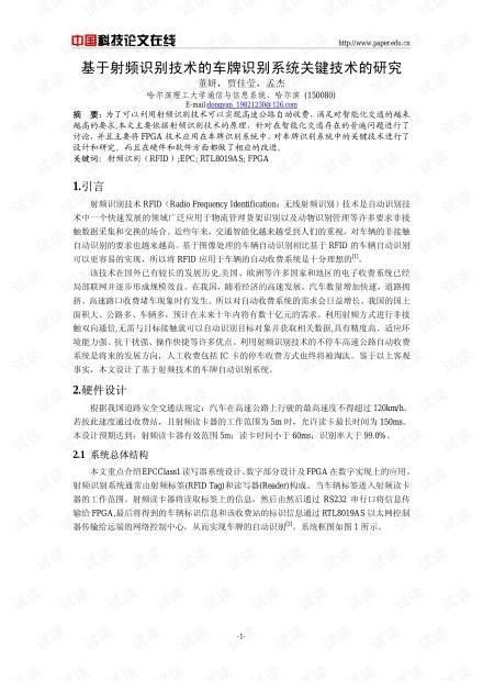 论文研究-基于射频识别技术的车牌识别系统关键技术的研究 .pdf