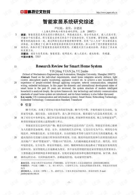 论文研究-智能家居系统研究综述 .pdf