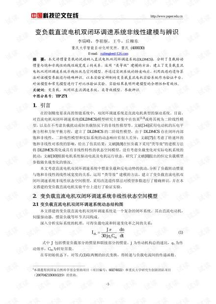 论文研究-变负载直流电机双闭环调速系统非线性建模与辨识 .pdf