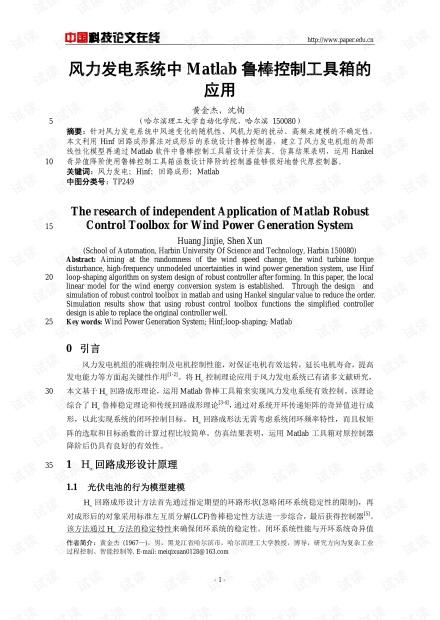 论文研究-风力发电系统中Matlab鲁棒控制工具箱的应用 .pdf