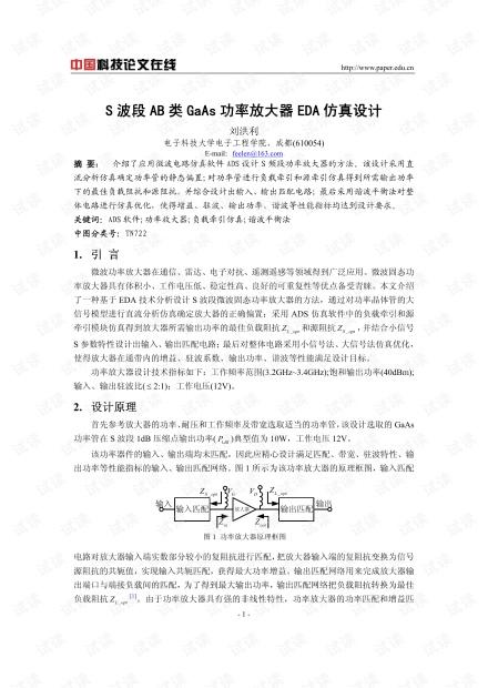 论文研究-S波段AB类GaAs功率放大器EDA仿真设计 .pdf