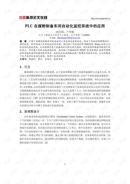 论文研究-PLC在煤粉制备车间自动化监控系统中的应用 .pdf