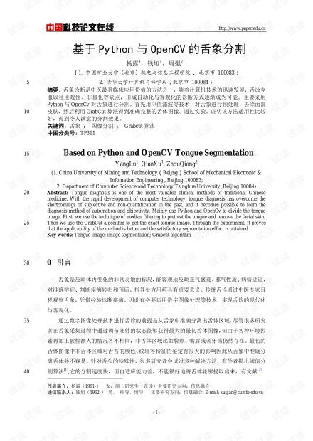 论文研究-基于Python与OpenCV的舌象分割  .pdf
