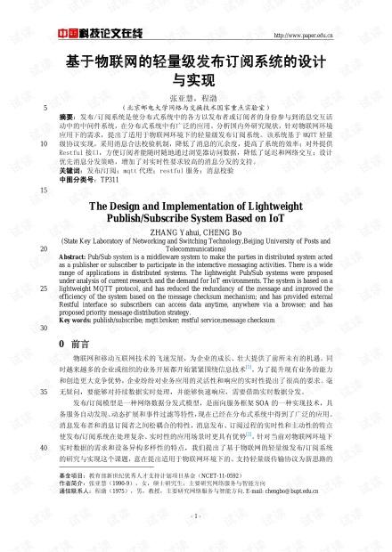 论文研究-基于物联网的轻量级发布订阅系统的设计与实现 .pdf