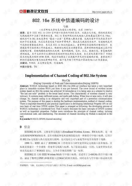 论文研究-802.16e系统中信道编码的设计 .pdf