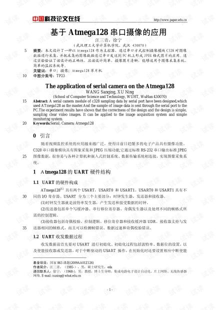 论文研究-基于Atmega128串口摄像的应用 .pdf