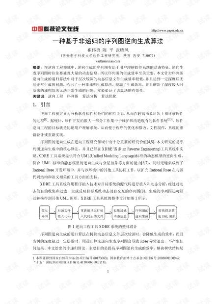 论文研究-一种基于非递归的序列图逆向生成算法 .pdf