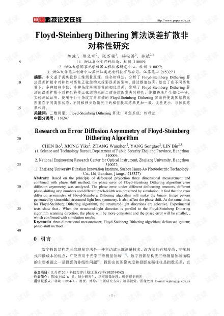 论文研究-Floyd-Steinberg Dithering算法误差扩散非对称性研究 .pdf