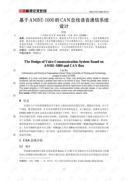 论文研究-基于AMBE-1000的CAN总线语音通信系统设计 .pdf