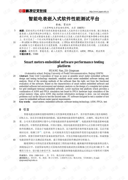论文研究-智能电表嵌入式软件性能测试平台 .pdf