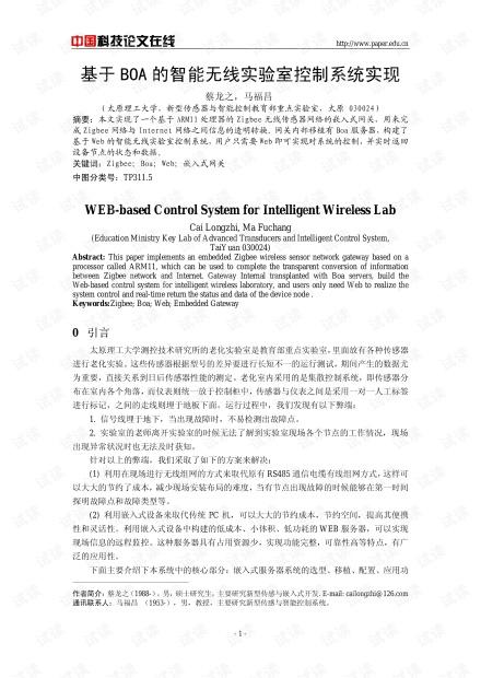 论文研究-基于BOA的智能无线实验室控制系统实现 .pdf
