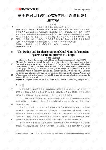 论文研究-基于物联网的矿山移动信息化系统的设计与实现 .pdf