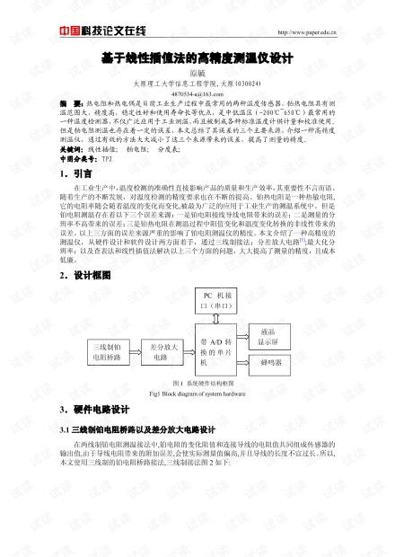 论文研究-基于线性插值法的高精度测温仪设计 .pdf