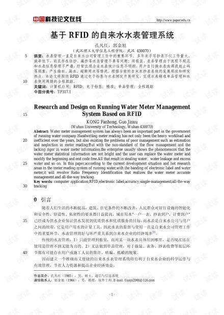 论文研究-基于RFID的自来水水表管理系统 .pdf