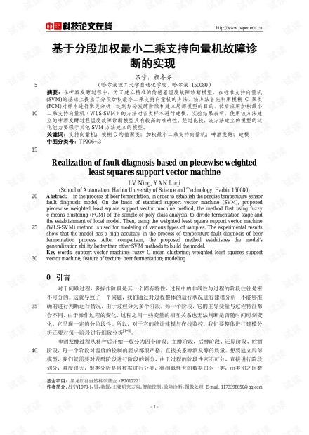 论文研究-基于分段加权最小二乘支持向量机故障诊断的实现 .pdf