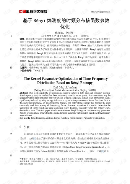 论文研究-基于Rényi熵测度的时频分布核函数参数优化  .pdf