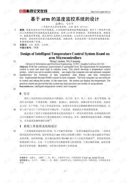 论文研究-基于arm的温度监控系统的设计 .pdf