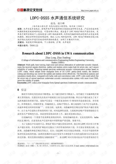 论文研究-LDPC-DSSS水声通信系统研究 .pdf