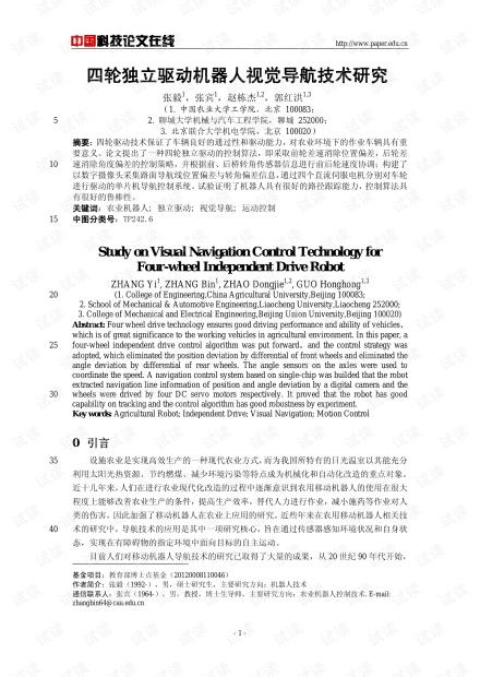 论文研究-四轮独立驱动机器人视觉导航技术研究 .pdf
