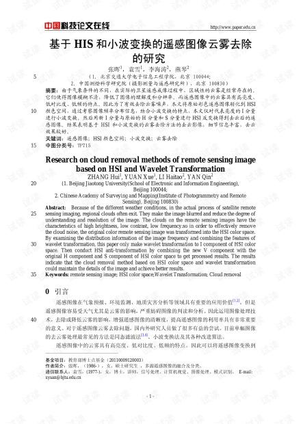 论文研究-基于HIS和小波变换的遥感图像云雾去除的研究 .pdf