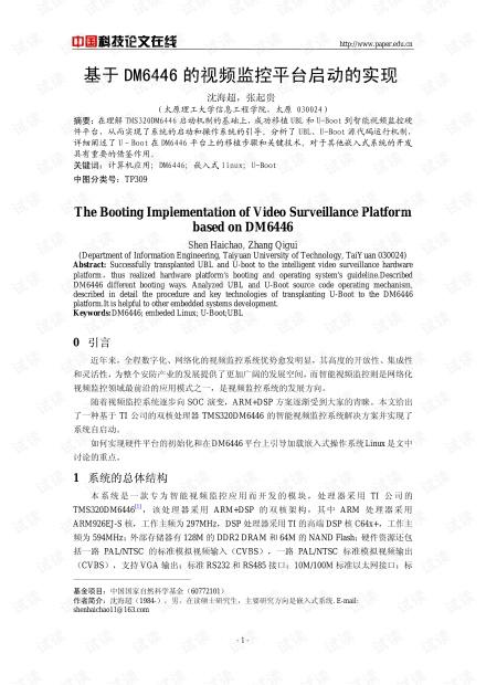 论文研究-基于DM6446的视频监控平台启动的实现 .pdf