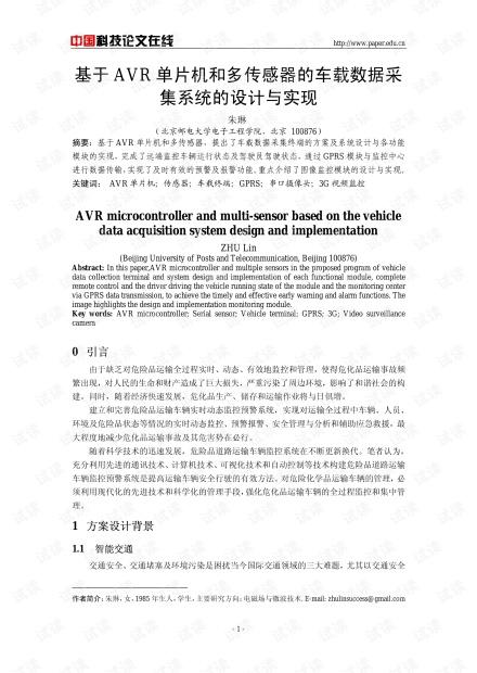 论文研究-基于AVR单片机和多传感器的车载数据采集系统的设计与实现 .pdf