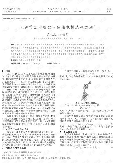 六关节工业机器人伺服电机选型方法.pdf