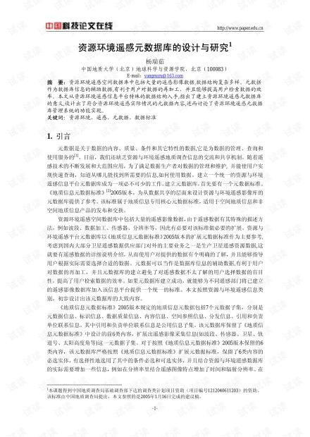 论文研究-资源环境遥感元数据库的设计与研究 .pdf