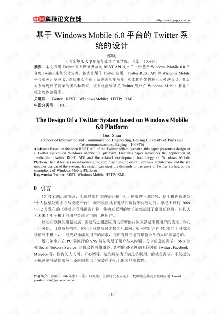论文研究-基于Windows Mobile 6.0平台的Twitter系统的设计 .pdf