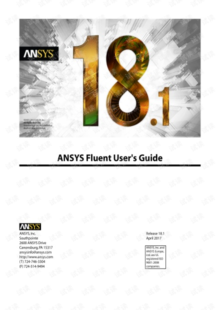 ANSYS Fluent Users Guide 用户手册
