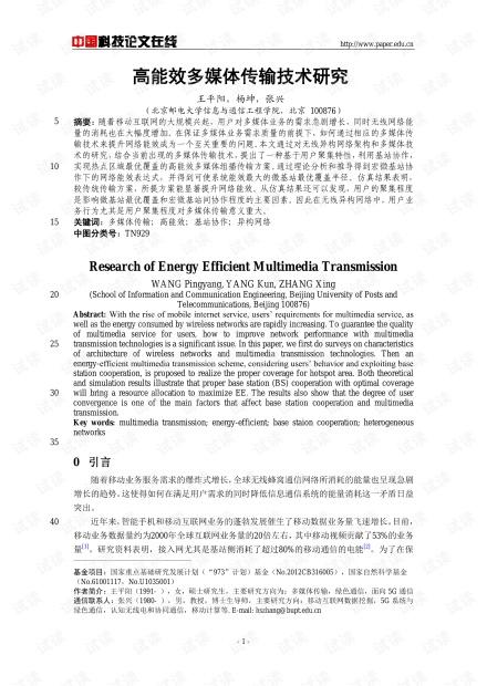 论文研究-高能效多媒体传输技术研究 .pdf