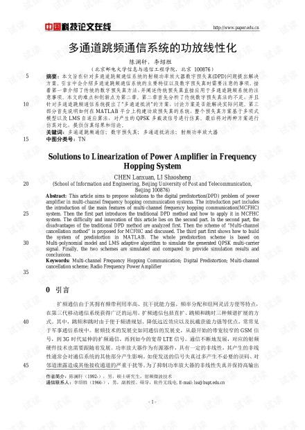 论文研究-多通道跳频通信系统的功放线性化 .pdf