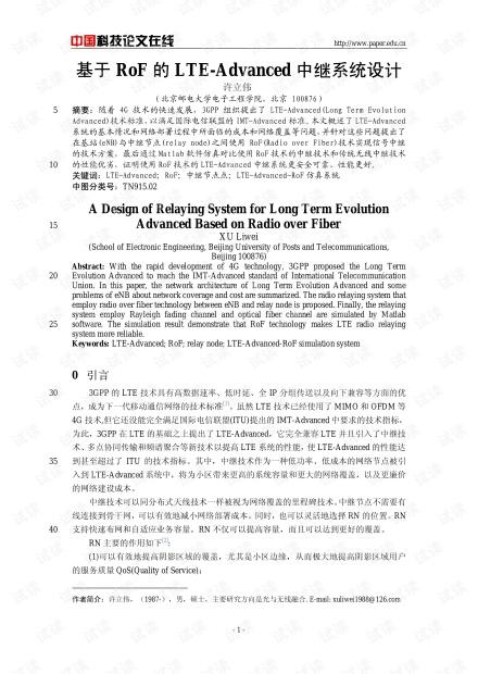 论文研究-基于RoF的LTE-Advanced中继系统设计 .pdf