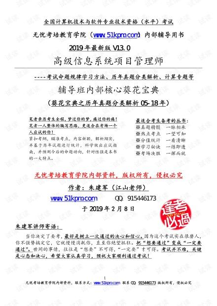 (解密版)信息系统项目管理师考试葵花宝典.pdf