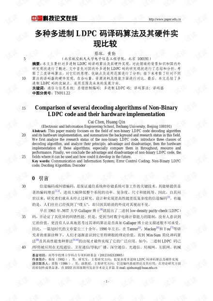 论文研究-多种多进制LDPC码译码算法及其硬件实现比较 .pdf