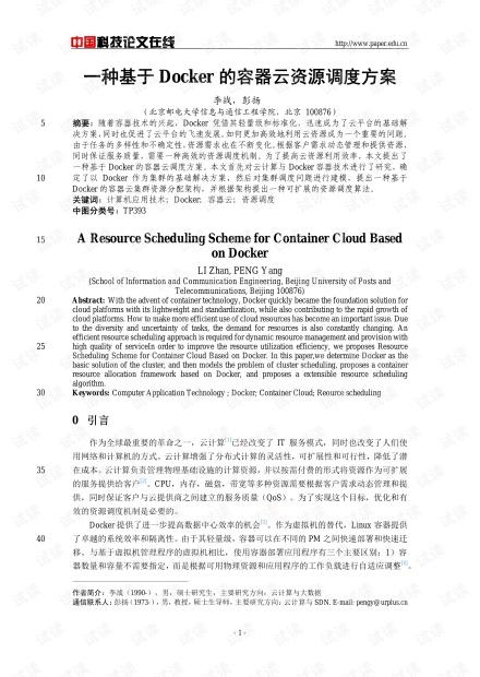 论文研究-一种基于Docker的容器云资源调度方案 .pdf