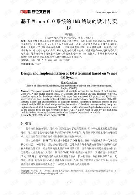 论文研究-基于Wince 6.0系统的IMS终端的设计与实现 .pdf