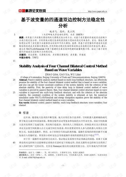 论文研究-基于波变量的四通道双边控制方法稳定性分析 .pdf
