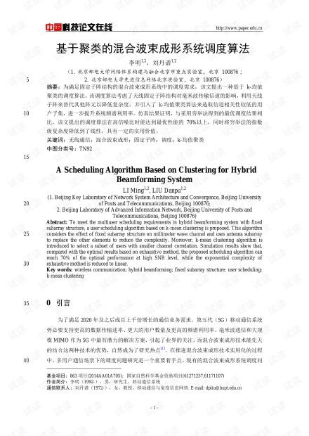 论文研究-基于聚类的混合波束成形系统调度算法 .pdf